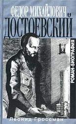 Ruletenburg: Povest' o Dostoevskom: Roman - Biografiia: Grossman, Leonid
