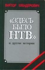 Zdes bylo NTV i drugie istorii.: Shenderovich, Viktor