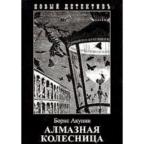 9785815903883: Almaznaya kolesnitsa