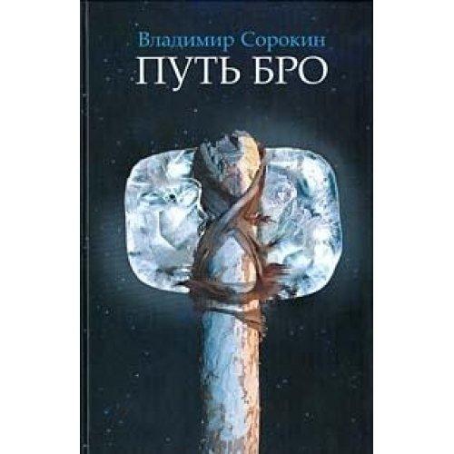 9785815904255: Put' Bro: [The way of Bro: ]