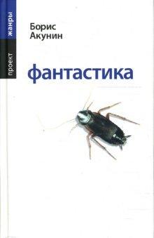 9785815904859: Fantastika (belaya)