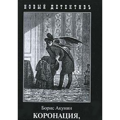 Koronatsiia, ili Poslednii iz Romanov: [Coronation, or the Last of the Romoanovs: ]: Akunin, Boris