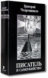 Pisatel' i samoubiistvo (komplekt iz 2 knig): Chkhartishvili Grigorii