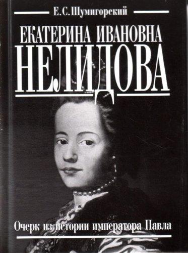 9785815907300: Ekaterina Ivanovnaia Nelidova: Ocherk iz Istorii Imperatora Pavla[Ekaterina Ivanovnaia Nelidova: Essay from the history of Emperor Pavel]