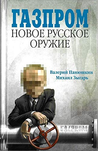 9785815907898: Gazprom. Novoe russkoe oruzhie
