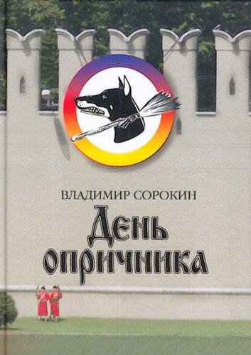 9785815907973: Day of the Oprichnik