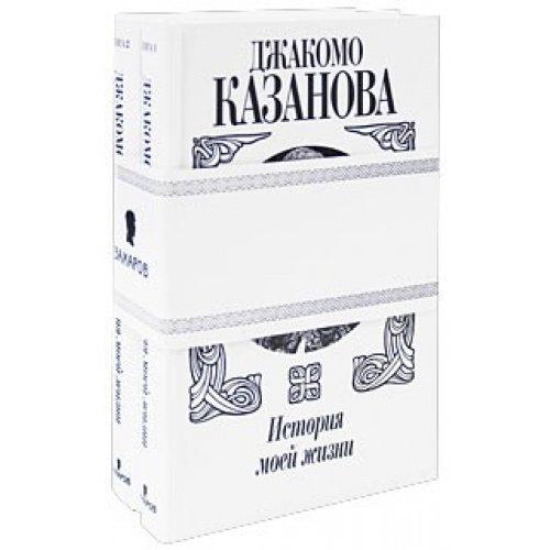 Istoriya Moej Zhizni V 2 H Kn: D. Kazanova