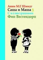 9785815909397: Sasha i Masha 3 S illiustratsiiami Fip Vestendorp in Russian / Sasha i Masha 3: Rasskazy dlya detey (In Russian)