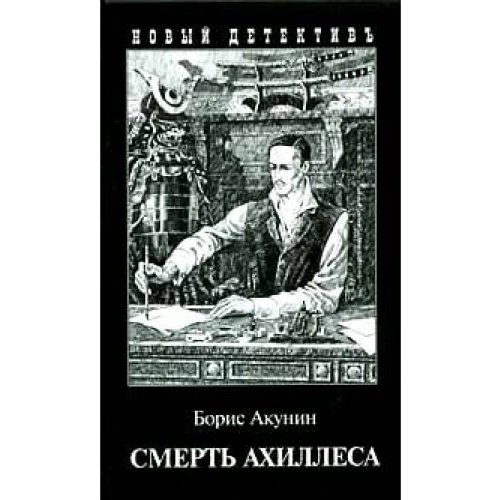9785815909649: The Death of Achilles / Smert Akhillesa (in Russian Language)