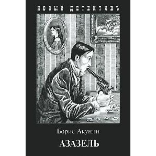 9785815910492: Azazel (The Winter Queen) / Azazel (In Russian)