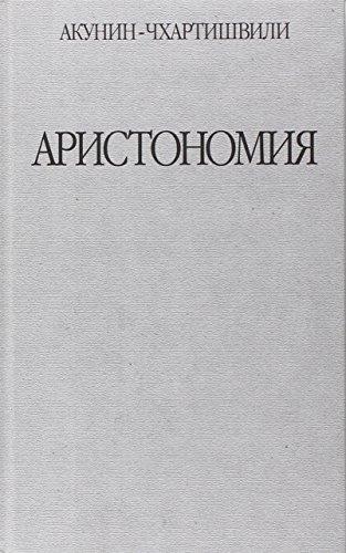 9785815911390: Aristonomiya