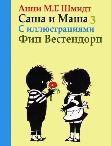 9785815912182: Sasha i Masha 3.Rasskazy dlia detei