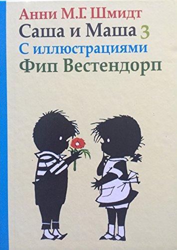 9785815912984: Sasha i Masha 3.Rasskazy dlia detei (s illiustr.)