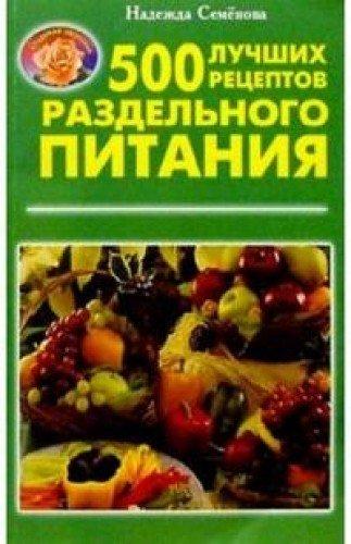 9785817400373: 500 luchshih retseptov razdelnogo pitaniya
