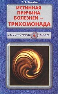 9785817400397: Istinnaya prichina boleznej trikhomonada