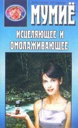 9785817401516: Mumijo healing and rejuvenating / Mumie istselyayushchee i omolazhivayushchee