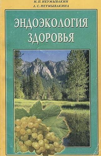 9785817402537: Endoekologiia zdorov'ia