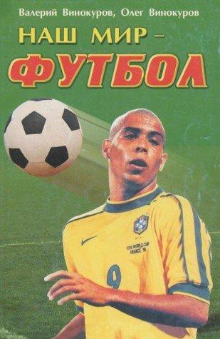 9785818300900: Nash mir: Futbol (Sport) (Russian Edition)
