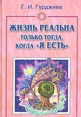 """Zhizn realna tolko togda, kogda """"Ya EST"""": G. Gurdzhiev"""