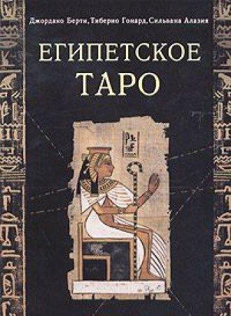 9785818307985: The egyptian tarot / Egipetskoe TARO (In Russian)