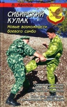 9785818313498: Siberian fist new opportunities. combat sambo / Sibirskiy kulak novye vozmozhn. boevogo sambo