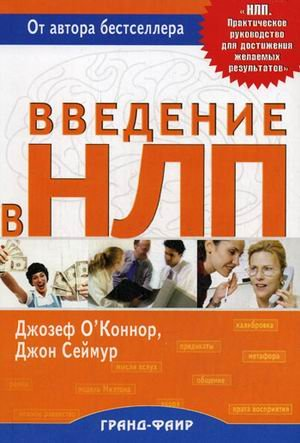 9785818313757: Introducing Neuro-Linguistic Programming / Vvedenie v NLP (In Russian)