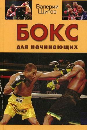 9785818315539: Boxing for Beginners (TV) / Box dlya nachinayushchikh (tv)