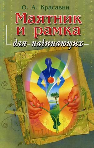 9785818316031: The pendulum and the frame for Beginners / Mayatnik i ramka dlya nachinayushchikh