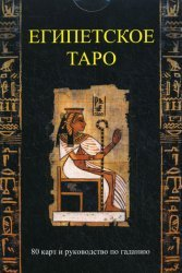 9785818316529: Egyptian Tarot / Cards book (in box) / Egipetskoe Taro/karty kniga (v korobke)