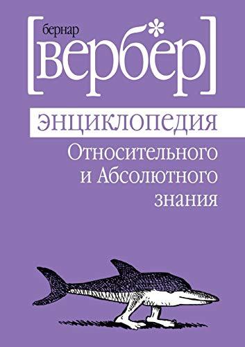 9785818909059: Entsiklopediya otnositelnogo i absolyutnogo znaniya (Russian Edition)