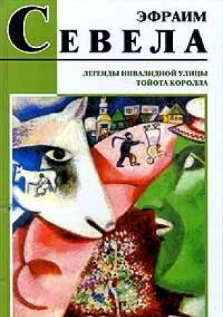 9785819100899: Legendy Invalidnoi Ulitsy. Toiota Korolla: [Legends of Invalidnaia Street. Toyota Corolla: ]