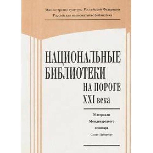 Natsionalnye biblioteki na poroge XXI veka: Materialy mezhdunarodnogo seminara, Sankt-Peterburg, 9-10 dekabria 1998 g (Russian Edition) - Author