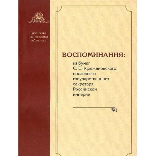 Vospominaniya: iz bumag E. Kryzhanovskogo, poslednego gosudarstvennogo sekretarya Rossiyskoy ...