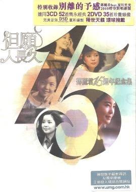 9785819906057: Teresa Teng (15th Anniversary Best 2 DVD & 3 CD set)