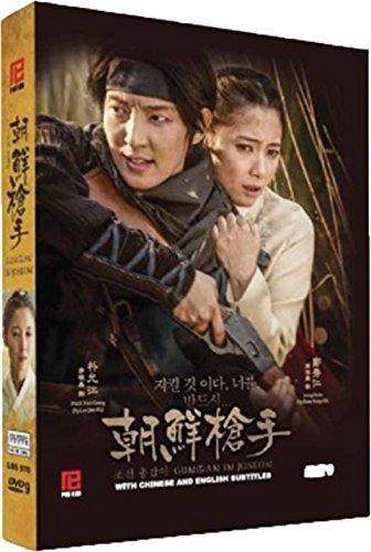 9785819906521: Gunman In Joseon