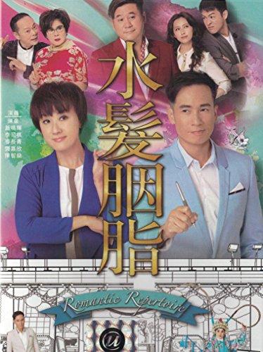 9785819906927: Romantic Repertoire ( TVB Drama with English subtitles)