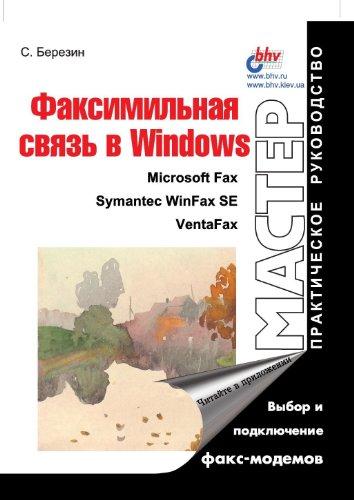 9785820601187: Faksimil'naya svyaz' v Windows