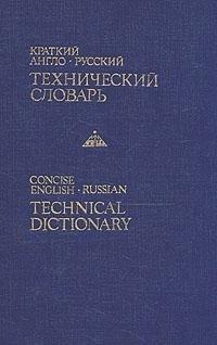 Kratkii? anglo-russkii? tekhnicheskii? slovar': Okolo 30,000 terminov: Kuzmin, IU A.
