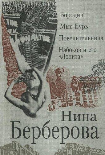 9785824200621: Borodin. Mys Bur. Povelitelnitsa. Nabokov i ego
