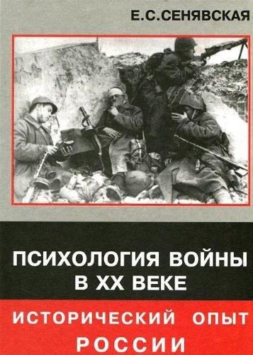 9785824300840: Psikhologiia Voiny v XX Veke: Istoricheskii Opyt Rossii: