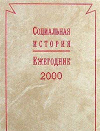9785824301359: Sovremennye Politicheskie Teorii: