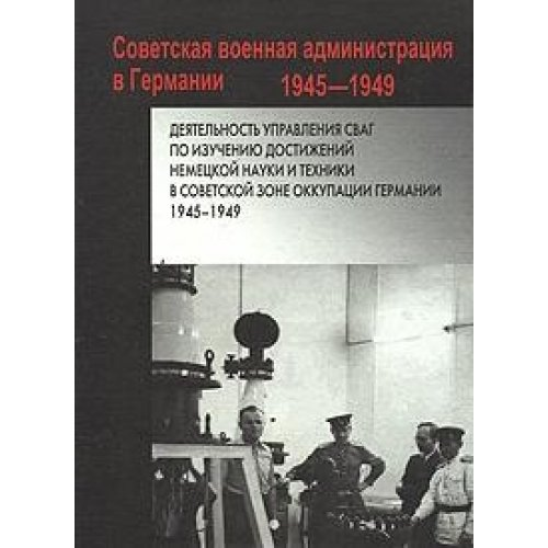9785824308822: The Office Swag to study the achievements of German science and technology in the Soviet zone of occupation in Germany 1945-1949 years. Collected papers. (Soviet Military Administration in Germany. 1945-1949) / Deyatelnost Upravleniya SVAG po izucheniyu dostizheniy nemetskoy nauki i tekhniki v sovetskoy zone okkupatsii Germanii 1945-1949 gg. Sbornik dokumentov. (Sovetskaya voennaya administratsiya v Germanii. 1945-1949)