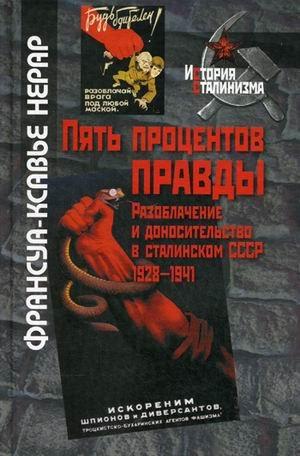 9785824315479: Cinq pour cent de verite: La denonciation dans l'URSS de Staline (1928-1941) / Pyat protsentov pravdy. Razoblachenie i donositelstvo v stalinskom SSSR. 1928-1941 (In Russian)