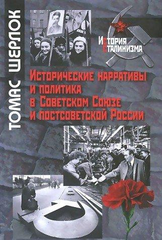 9785824318050: Istoricheskie narrativy i politika v Sovetskom Soyuze i postsovetskoy Rossii