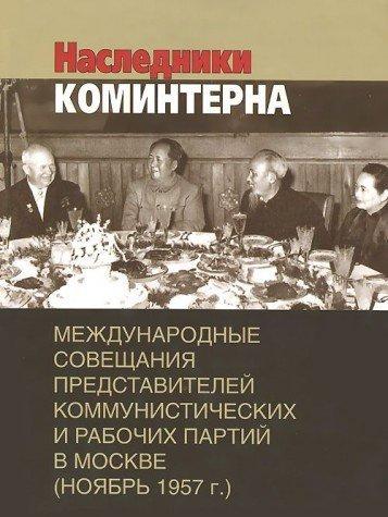 nasledniki kominterna mezhdunarodnye soveschanija predstavitelej kommunisticheskih i