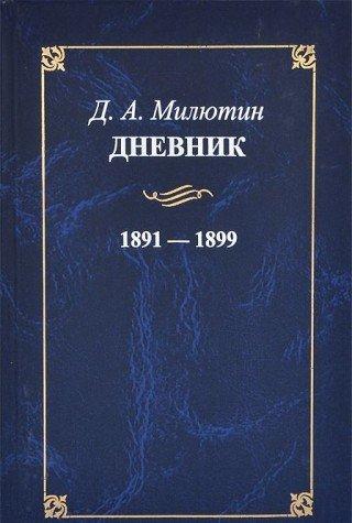 9785824318401: Dnevnik General-Fel'dmarshala Grafa Dmitriia Alekseevicha Miliutina: 1891-1899