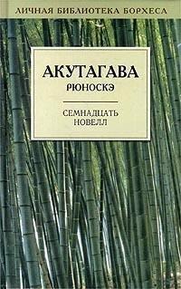 9785830101172: Semnadtsat' novell