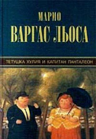 Tetushka Khuliia i Kapitan Pantaleon (Russian Text): Vargas Llosa
