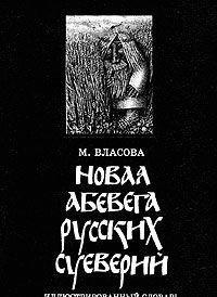 9785835204694: Novai͡a︡ ABEVEGA russkikh sueveriĭ: Illi͡u︡strirovannyĭ slovar′ (Russian Edition)