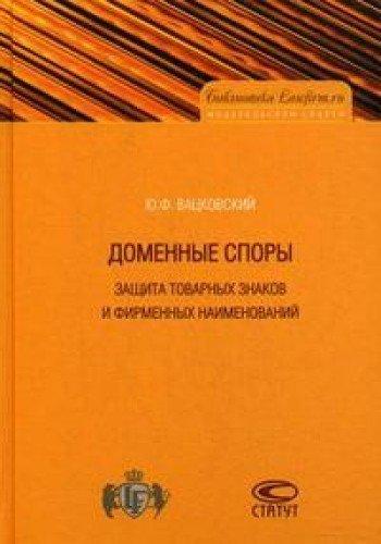 9785835405589: Domain spory zaschita trademarks brand names Domennye spory Zashchita tovarnykh znakov i firmennykh naimenovaniy